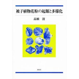 被子植物花粉の起源と多様化|dss
