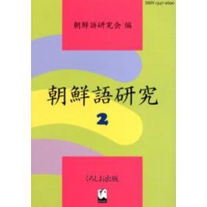 朝鮮語研究 2 dss