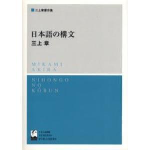 日本語の構文 新装版
