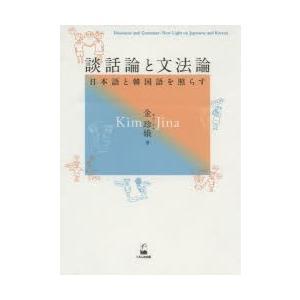 談話論と文法論 日本語と韓国語を照らす dss