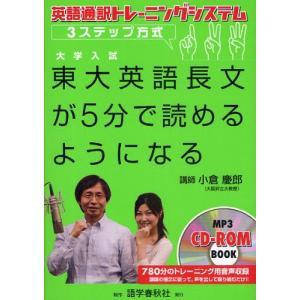 本 ISBN:9784875687061 小倉慶郎/著 出版社:語学春秋社 出版年月:2009年07...