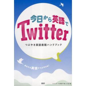 語学カセット ISBN:9784876152100 ツイッターを英語で楽 出版社:語研 出版年月:2...