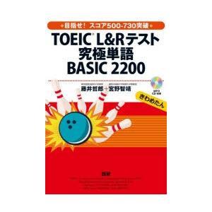 TOEIC L&Rテスト究極単語BASI