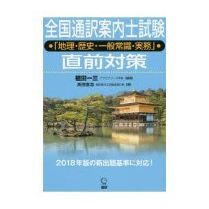 その他 ISBN:9784876153367 植田 一三 編著 高田 直志 著 出版社:語研 出版年...