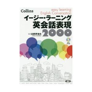その他 ISBN:9784876153459 白野 伊津夫 監修 出版社:語研 出版年月:2019年...