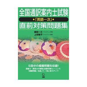 その他 ISBN:9784876153497 植田 一三 上田 敏子 出版社:語研 出版年月:201...
