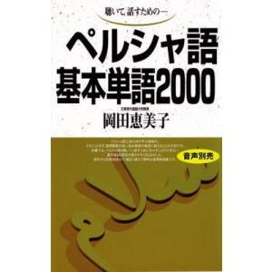 テキスト ペルシャ語基本単語2000