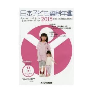 日本子ども資料年鑑 2015|dss
