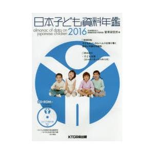 日本子ども資料年鑑 2016|dss