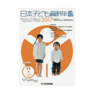 日本子ども資料年鑑 2017|dss
