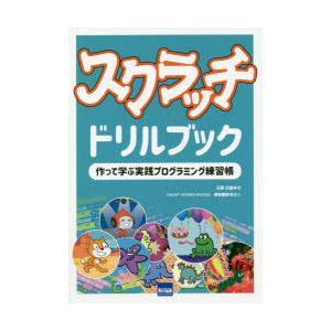 スクラッチドリルブック 作って学ぶ実践プログラミング練習帳|dss