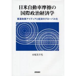 日米自動車摩擦の国際政治経済学 貿易政策アイディアと経済のグローバル化|dss