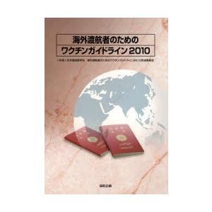 '10 海外渡航者のためのワクチンガイド dss
