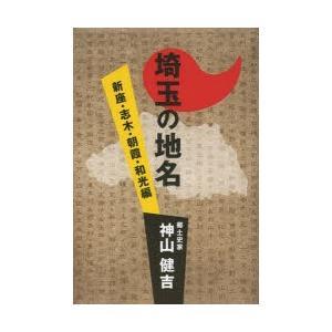 本 ISBN:9784878914058 神山健吉/著 出版社:さきたま出版会 出版年月:2013年...