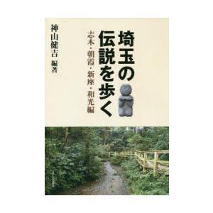 本 ISBN:9784878914638 神山健吉/編著 出版社:さきたま出版会 出版年月:2018...