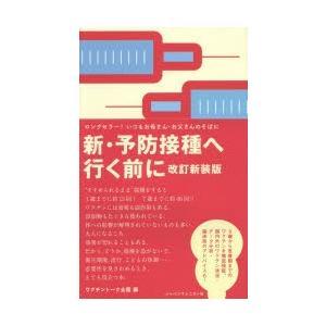 本 ISBN:9784880493206 ワクチントーク全国/編 出版社:ジャパンマシニスト社 出版...
