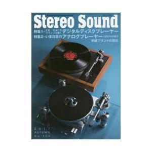 季刊ステレオサウンド No.204(2017年秋号)の商品画像