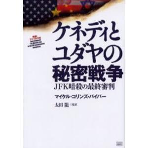 ケネディとユダヤの秘密戦争 JFK暗殺の最終審判 マイケル・コリンズパイパー 著 ,太田龍 監訳 の商品画像|ナビ