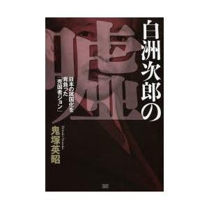 本 ISBN:9784880863092 鬼塚英昭/著 出版社:成甲書房 出版年月:2013年12月...