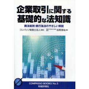 企業取引に関する基礎的な法知識 商法総則・商行為法のやさしい解説|dss