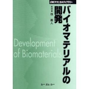 本 ISBN:9784882317258 筏義人/監修 出版社:シーエムシー 出版年月:2001年0...