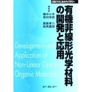 本 ISBN:9784882317395 中西八郎/〔ほか〕編集 出版社:シーエムシー 出版年月:2...