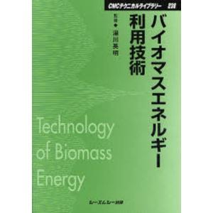 バイオマスエネルギー利用技術 普及版|dss