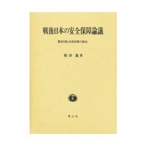 戦後日本の安全保障論議 憲法9条と日米安保の原点|dss