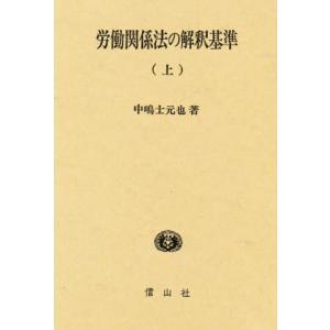 労働関係法の解釈基準 上|dss