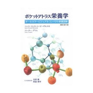 ポケットアトラス栄養学 オールカラービジュアルコンパクト栄養図解|dss