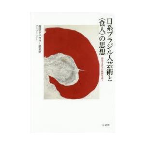 日系ブラジル人芸術と〈食人〉の思想 創造と共生の軌跡を追う|dss