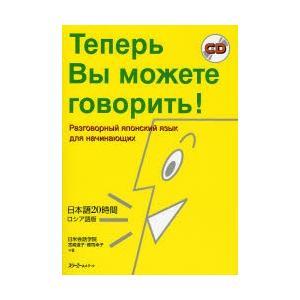 日本語20時間ロシア語版