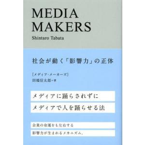 本 ISBN:9784883352708 田端信太郎/著 出版社:宣伝会議 出版年月:2012年11...