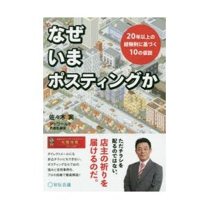 本 ISBN:9784883354634 佐々木実/著 出版社:宣伝会議 出版年月:2019年03月...