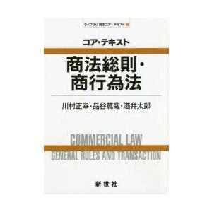 コア・テキスト商法総則・商行為法|dss