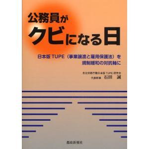 公務員がクビになる日 日本版TUPE 事業譲渡と雇用保護法 を規制緩和の対抗軸にの商品画像