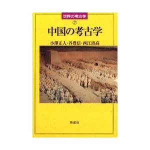 中国の考古学|dss