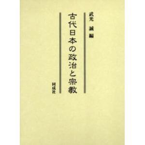 古代日本の政治と宗教|dss
