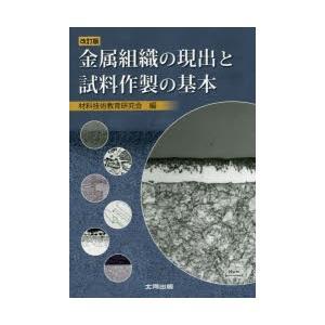 金属組織の現出と試料作製の基本|dss