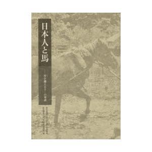 日本人と馬 埒を越える十二の対話|dss
