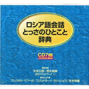 CD ロシア語会話とっさのひとこと辞典|dss