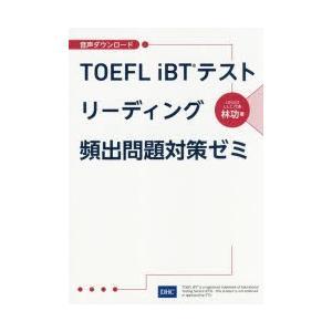 本 ISBN:9784887246256 林功/著 出版社:DHC 出版年月:2019年04月 サイ...