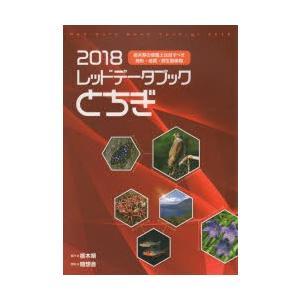 レッドデータブックとちぎ 栃木県の保護上注目すべき地形・地質・野生動植物 2018 dss