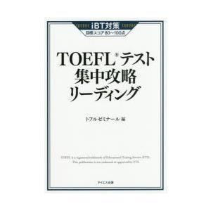 本 ISBN:9784887842168 トフルゼミナール/編 出版社:テイエス企画 出版年月:20...