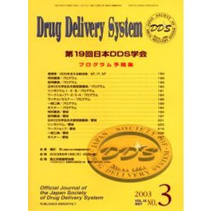 Drug delivery system Vol.18No.3(2003May) dss