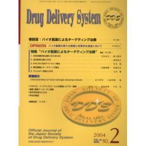 Drug delivery system Vol.19No.2(2004Mar.) dss