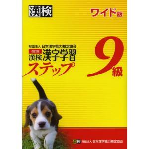 漢検9級漢字学習ステップ ワイド版