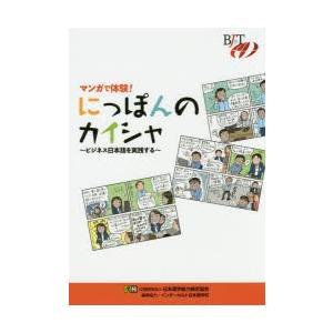 マンガで体験!にっぽんのカイシャ ビジネス日本語を実践する|dss