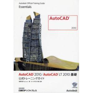 AutoCAD 2010/AutoCAD LT...の関連商品5