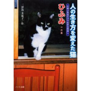 本 ISBN:9784892955136 三津谷美也子/著 出版社:ハート出版 出版年月:2005年...